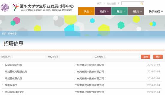 南京大学幼儿园招聘